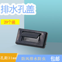 Valgus outlet buckle cover broken bridge doors and windows windshield water cover aluminum casement window anti-mosquito insect drain hole cover