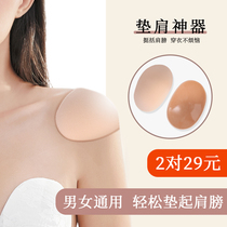 Shoulder pad artifact suit shirt us shoulder right angle cotton silicone shoulder pad men and women Invisible No Trace narrow shoulder shoulder stickers