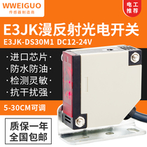 Infrared square diffuse reflection light inductive switch E3JK-DS30M1 sensor DC24V DC five-wire