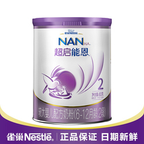 Nestle Super Energized 2 segments moderate hydrolytic larger infant formula 800g canned.