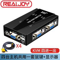 Realjoy KVM switch 4-port host four into a vga mouse keyboard monitor sharer