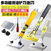 Artifact to glue tools tile cleaning floor shovel cleaning shovel wall cleaning multifunction glass in addition to large plastic blade
