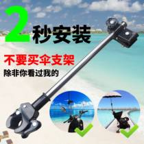 Bicycle umbrella stand umbrella stand thick adjustable electric car battery car umbrella stand universal fishing multi-function cover