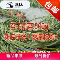 Dehydrated vegetable tarton vegetables special 500g dried goods Yimen moss dried vegetables mountain moss vegetables
