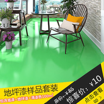 Primer floor paint bright varnish samples each 100ml link postage 10 yuan sample free.