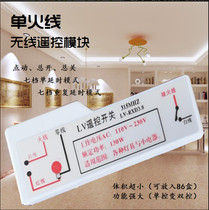 Single FireWire remote control switch intelligent wireless home single control switch intelligent voice control Bo Lian pro