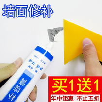 Make up the wall plaster wall repair white wall paint cracks nail repair artifact wall hole waterproof putty cream home