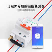 Intelligent wireless remote control module pump controller remote control switch circuit breaker mobile phone easy micro air open