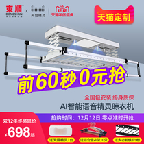 Lynx elves clothes wit remote control automatic lifting telescopic drying racks electric indoor clothes drying rack