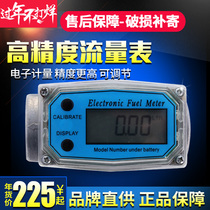 Green one electronic turbine flowmeter methanol diesel gasoline kerosene digital display flow meter flow metering