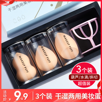 3 loaded gourd powder puff wet and dry dual-use makeup cotton beauty tools make-up cotton make-up set universal beauty egg