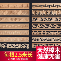 Solid wood lines Chinese ceiling TV background wall decorative lines flat bar Yin Kok top line carved line