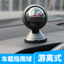 Car Compass Self-Driving tour guiding ball car Compass Compass guide ball Compass ornaments outdoor supplies