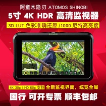 ATOMOS Astro wood hidden blade SHINOBI high-bright 5-inch HDR SLR photography camera HDMI HD monitor