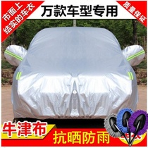 Million models tailored car car clothing car cover car cover rain insulation thickening sunshade