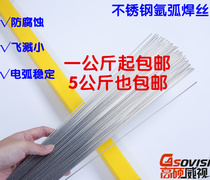 Stainless steel wire argon arc welding wire 304 308 309 316L straight welding wire bright wire