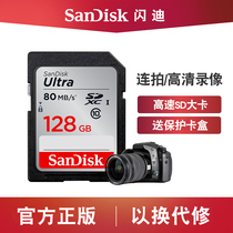SanDisk camera memory 128g high-speed large cd storage card Nikon machine 60d canon m1006d SLR 80d m6 camera M50 memory drive recorder dedicated sd