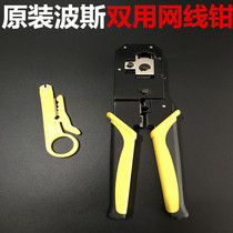 Original Hong Kong Persian dual-use network cable clamp crimping tools dual-use network cable clamp Telephone Line network clamp crimping tools