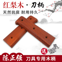 Chen zhengqiang red pear wood handle manual knife handle home kitchen knife handle replacement 2 Rivet clip knife handle 2