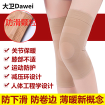 Knee pads warm old cold legs men and women autumn and winter ultra-thin breathable paint knee protection joint protective sleeve stealth