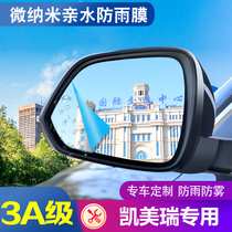 Toyota Corolla car rearview mirror rain foil Camry to dazzle enjoy waterproof reversing mirror anti-fog