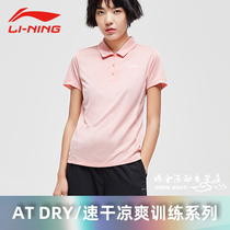 Li Ning short-sleeved POLO shirt women 2019 new training AT DRY Quick-Drying APLP016 lapel summer knit T-shirt
