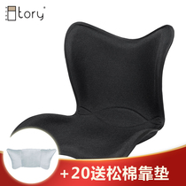 tory Japanese beauty cushion correction posture protection of the spine pelvis anti-hump waist and hip office chair cushion