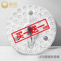 led Ceiling Lamp Wick transformation Light Board round energy-saving light bulb household lamp beads lamp plate light bar module patch