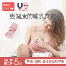 babycare nursing bra gather anti-sagging pregnant women underwear bra pregnant summer thin section postpartum feeding