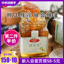 One hundred diamond sugar osmanthus home sweet-scented osmanthus sauce honey edible jam rice wine ice powder brewed into a small bottle of baking raw materials 250g