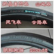 Chaoyang tire 20 inch folding bicycle 20x1.35 35-406 outer tire mountain bike dead flying car half-skinhead.
