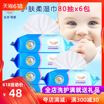 Five sheep skin care soft wipes newborn baby hand mouth universal wipes paper cover baby ass wipes 6 packs