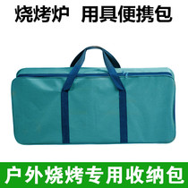 Barbecue oven storage bag large barbecue rack accessories handbag Outdoor barbecue supplies hand bag utensils Portable bag