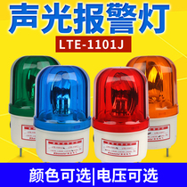 LTE-1101J Rotary burst flash warning light flashing light sound and light alarm 220V24V12V signal warning light