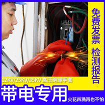 35kv insulated gloves high voltage industrial safety anti-electric gloves labor insurance repair rubber gloves wear 12kv25kv