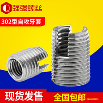 Stainless steel 302 type self-tapping braces self-tapping screw sheath thread sheath bushing slotted thread protective sleeve