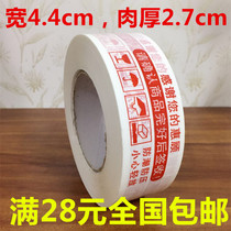 Sealing tape Taobao warning language tape packing tape custom tape width 4 4cm meat thickness 2 7cm
