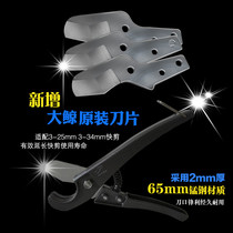 Electrician scissors Blade PPR scissors fast cut PVC line pipe water pipe spring scissors pipe cutting knife imported steel blade