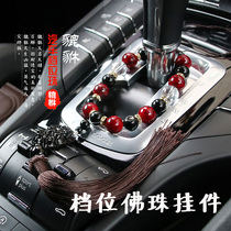 Car mounting high-creative automatic manual gear Buddha beads貔貅 su-hanging decoration open light to protect peace.