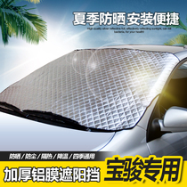 Baojun car sunscreen insulation sunscreen sunscreen insulation cloth summer dedicated front windshield sunshade