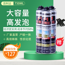 Baolida foaming agent sealant door and window foam rubber polyurethane waterproof insulation Styrofoam expansion rubber plugging hole