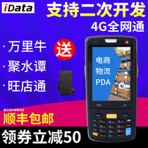iData95V W s Andrews data collector a two-dimensional PDA handheld terminal 4G the whole network wangdian Tong Wan Li cattle Inn poly water Tan ERP inventory machine Pakistan gun express logistics warehouse