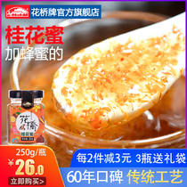 Flower bridge sweet osmanthus honey jam fresh sweet osmanthus sauce sugar osmanthus brewing Guilin 2019 with hand small bottle 250g