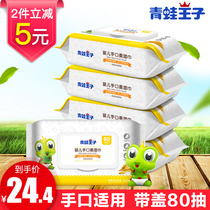 Frog Prince baby hand soft wet wipes 80 pumping 5 bags with lid newborn fragrance-free wet wipes wholesale 100