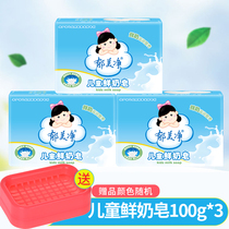 Yu Mei net childrens fresh milk soap 100g*3 sets of cleansing soap gentle moisturizing adult bath bath soap