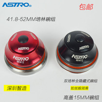 ASTRO Mountain Bike Perrin Bearing Bowl Group 41.8 42-52mm Built-in Wrist Group Cone Straight Tube Lightning M4 5