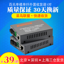Haohanxin fast single mode single fiber optic transceiver HTB-1100S-AB photoelectric converter 1 pair