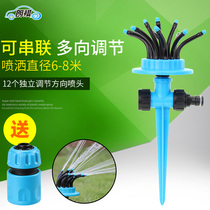 Langqi gardening tools lawn garden watering nozzle garden automatic sprinkler multidirectional sprinkler irrigation buried