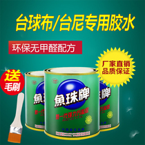 Fishball brand sticky billiard table cloth Tai nylon glue 250ml billiard cloth tablecloth replacement special glue tablecloth Taiwan mud