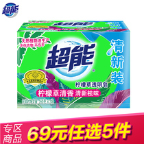 Super Lemon Grass Soap (shocking) 260g*2 transparent soap soap refreshing lemon deodorization